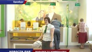 Сбербанк принимает коммунальные платежи без комиссии(, 2013-06-28T05:08:01.000Z)