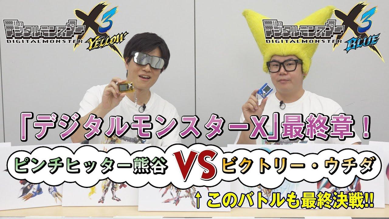 液晶玩具最新作「デジタルモンスターX Ver.3」で遊んでみた!!