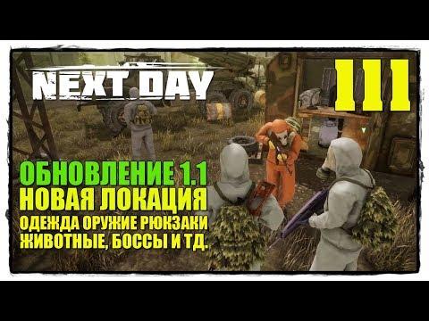 Next Day: Survival - Выживание #111 ОБНОВЛЕНИЕ 1.1 (04.05.18)