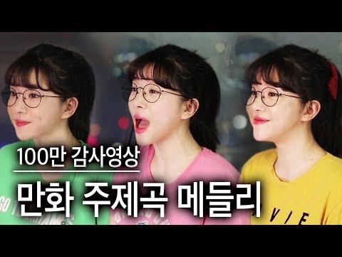 100만 기념 🎊 11곡 만화주제가 연속메들리 불