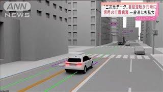 高速道路から一般道に広げて3次元データを提供します。 ホンダや日産などの自動車メーカーに自動運転に使う道路の3次元データを提供する「ダイナミックマップ基盤」は、 ...