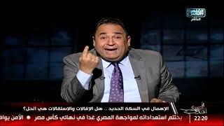 المصرى أفندى | محمد على خير يتقدم بمقترحات رائعة لتطوير سكك حديد مصر