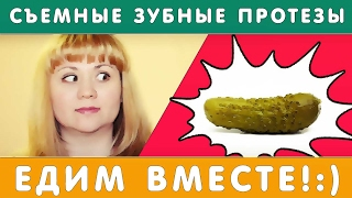 16 eating with dentures съемные зубные протезы едим огурец