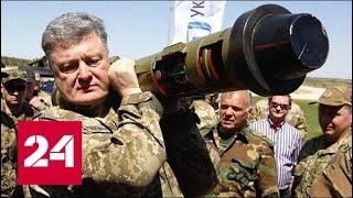 Порошенко объяснил, чем Украине помогло американское оружие. 60 минут от 11.01.19