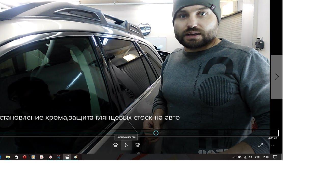 Восстановление хрома,защита глянцевых стоек на авто