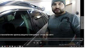 видео Восстановление и полировка хромированных деталей автомобиля