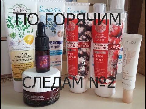 Дневной крем для лица Natura Siberica для сухой кожи