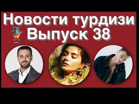 Новости турдизи  Выпуск 38