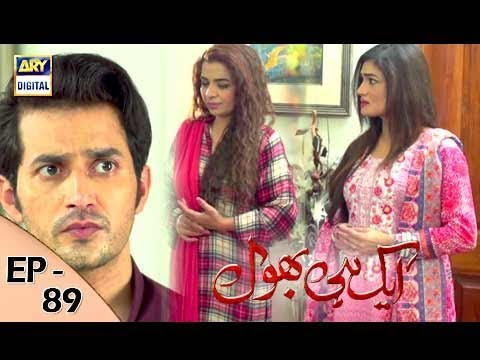 Ek Hi Bhool Episode 89 - 23rd October 2017 - ARY Digital Drama