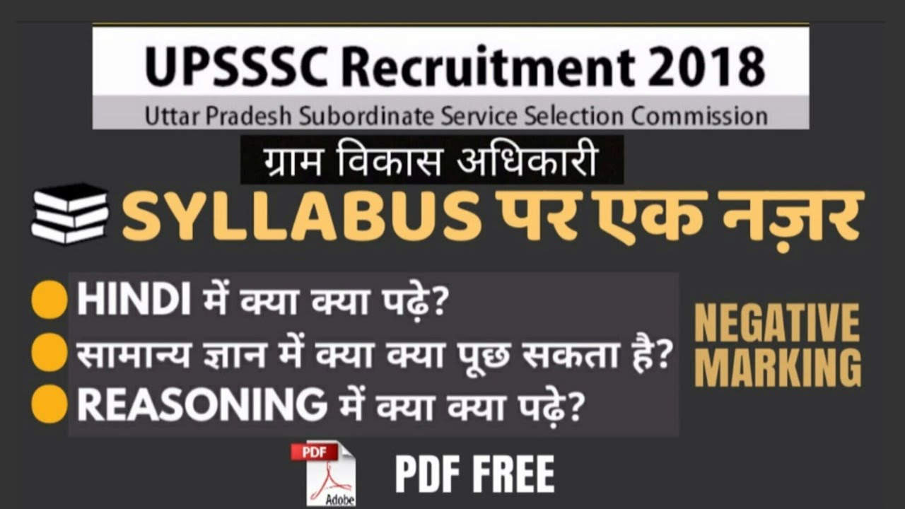 Up Vdo Syllabus 2016 Pdf
