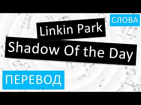 Текст песни Linkin Park – Numb