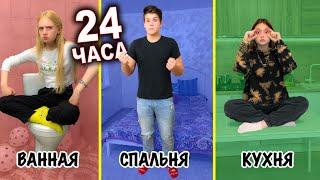 24 часа в ВАННОЙ КУХНЕ и СПАЛЬНЕ Челлендж