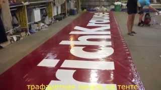 видео: Трафаретная печать на тенте