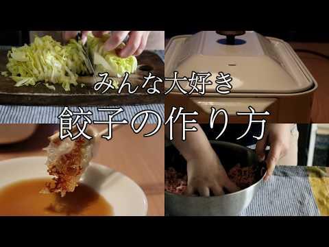 美味しい 餃子 の 作り方 キャベツ