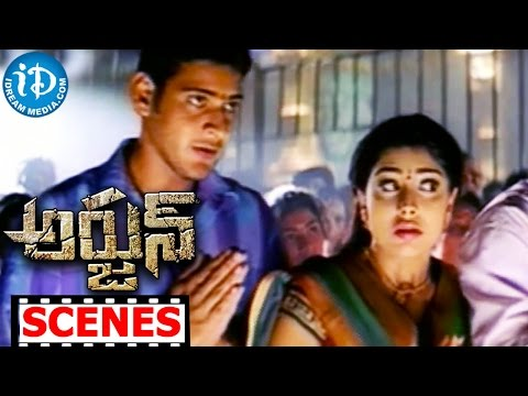 Arjun Movie Scenes - Mahesh Babu Making Comedy With Tanikella Bharani and Shriya Saran
