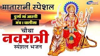 चौथा नवरात्र स्पेशल : दुर्गा माता की आरती : दुर्गा चालीसा : टॉप मातारानी के भजन : आराधना