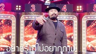 อยากรู้แต่ไม่อยากถาม : ป๊อบ ปองกูล l Hidden Singer Thailand เสียงลับจับไมค์