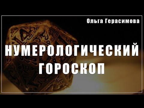 Нумерологический гороскоп на неделю с 16 по 22 октября   Числа судьбы   Ольга Герасимова