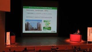 平成30年度東京都環境建築フォーラム 事例紹介(NCOメトロ神谷町)