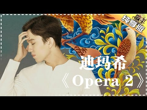 THE SINGER 2017 Dimash 《Opera 2》Ep.2 Single 20170128【Hunan TV Official 1080P】