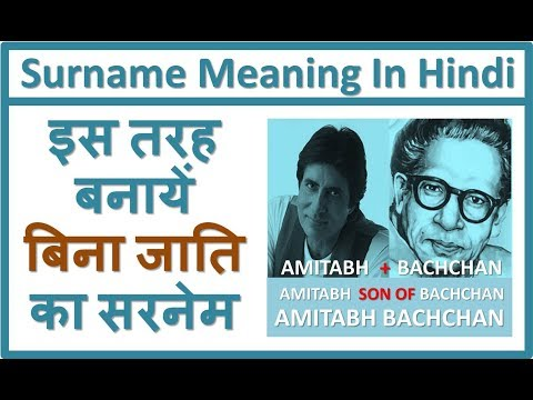 surname meaning in hindi