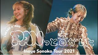 2021.02.14に行われた Inoue Sonoko Tour 2021 〜PANっと音がした〜 スペシャルダイジェスト 全曲収録されたLIVE DVDも5月15日より 公式ファンクラブ「のこのこズ」 ...