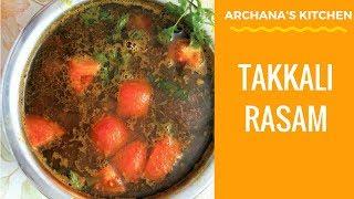 Tomato Rasam Recipe  - South Indian Recipes by Archanas Kitchen