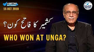 Sethi Sey Sawal | 15 October 2019 | Najam Sethi | Who Won at UNGA?