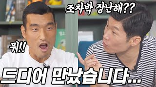 Finally the truth behind Cho-Cha-Park is revealed…See a fierce debate between Park and Cho