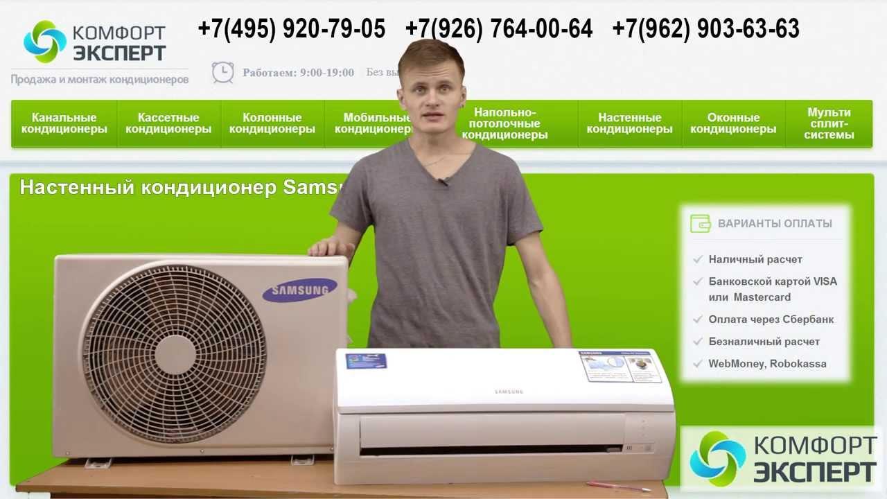 Старый кондиционер samsung вентиляционные установки и центральные кондиционеры