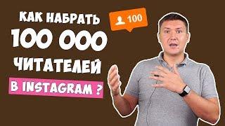 Подписчики в Инстаграм | Как набрать 100 000 читателей в Instagram