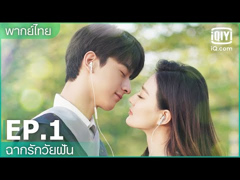 พากย์ไทย: EP.1 (FULL EP) | ฉากรักวัยฝัน (Love Scenery) | iQiyi Thailand