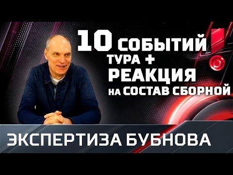10 событий тура с Александром Бубновым в прямом эфире