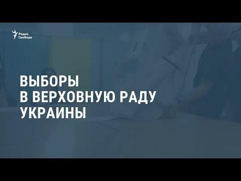"""Партия Зеленского """"Слуга народа"""" выигрывает выборы /  Новости"""