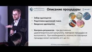 Доклад Ивана Баранова III Международный конгресс Selfregeneration Наука самообновления