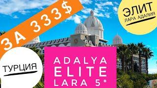 Турция 2019 отдых за 333$ в ЭЛИТ ЛАРА АДАЛИЯ, Крутой самолет, что дают ночью в ресторане Анталья