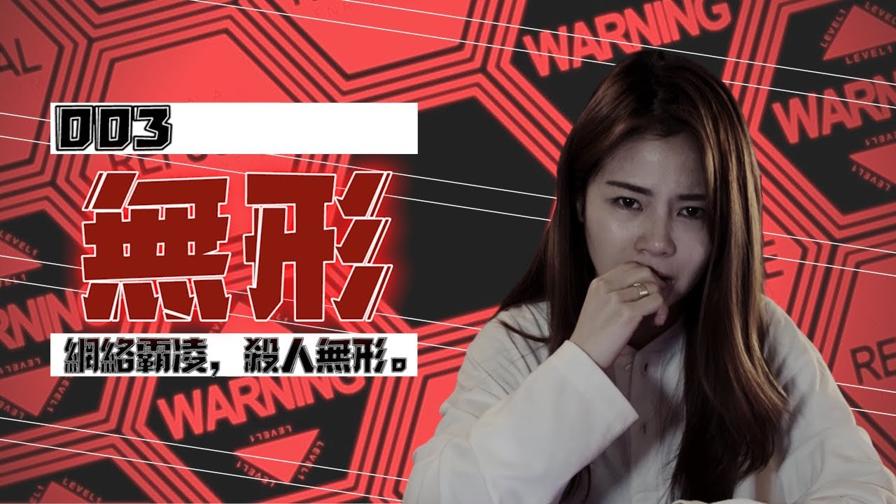 【關键词 SHINE】《無形》 03|不堪網絡霸凌,女網紅直播自殺全過程!Stop Cyberbullying