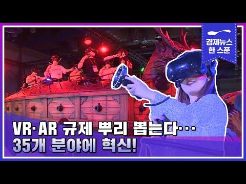VR·AR 규제 뿌리 뽑는다‥35개 분야에 혁신 | 경제뉴스 한 스푼