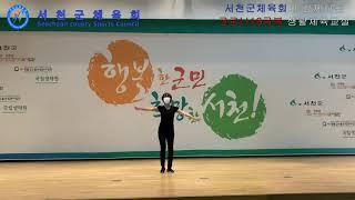 라인댄스 정인미 지도자