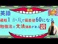 【最短1か月半】英語の【偏差値60】にする勉強法/文法授業(動画)