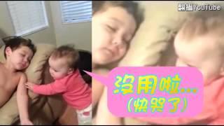 8個月妹妹叫醒哥哥討親親--蘋果日報 20140721 thumbnail