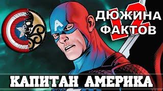 12 Фактов о Капитане Америка.