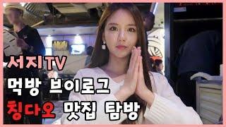 칭다오 두번째 브이로그 / 맛집 소개 ♥