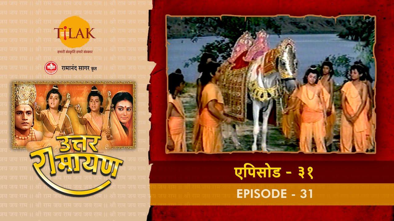 Download उत्तर रामायण - EP 31 - लव कुश का अश्वमेध यज्ञ का अश्व पकड़ना । लव कुश की श्री राम से युध की चुनौती