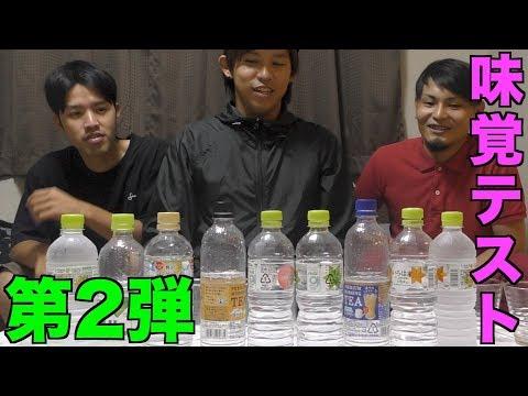 透明の飲み物を9種類飲んで当ててみ!!【味覚テスト】