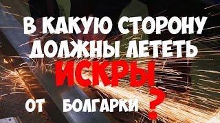 В какую сторону должны лететь искры от болгарки?(Иными словами, как правильно