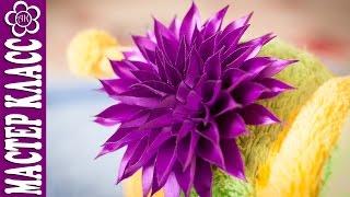 Крупный цветок Канзаши из острых лепестков / Куликова Мастер Класс / Георгин Канзаши