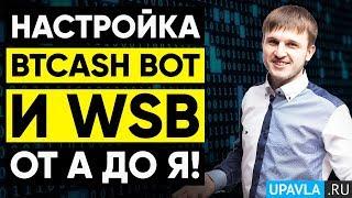 ВСЕ про Налаштуваннях Робота BTCash Bot та Wall Street Bot від А до Я! Покрокова Інструкція!