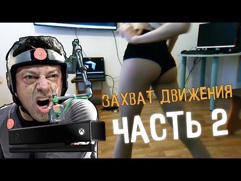 Захват движения с Kinect 2 | Часть 2
