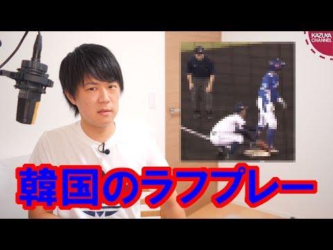 2018/09/08 柔道座り込み、野球でグローブ踏みつけ…韓国のスポーツマンシップはどこにいった?